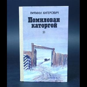 Хигерович Рафаил  - Помилован каторгой