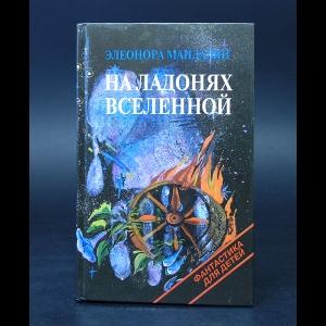 Мандалян Элеонора  - На ладони Вселенной