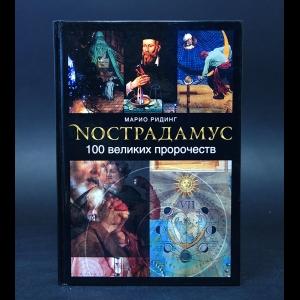 Ридинг Марио - Нострадамус 1000 великих пророчеств