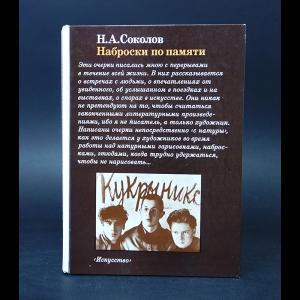 Соколов Н.А. - Наброски по памяти