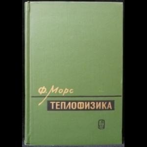 Морс Филипп М. - Теплофизика
