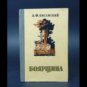 Писемский А.Ф. - Боярщина