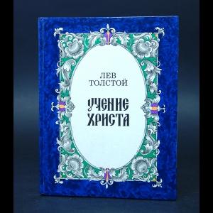 Толстой Лев Николаевич - Учение Христа, изложенное для детей