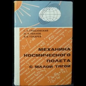 Гродзовский Г.Л., Иванов Ю.Н., Токарев В.В. - Механика космического полета с малой тягой