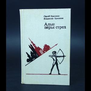 Крапивин Сергей, Крапивин Владислав - Алые перья стрел