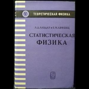 Ландау Л.Д., Лифшиц Е.М. - Статистическая физика