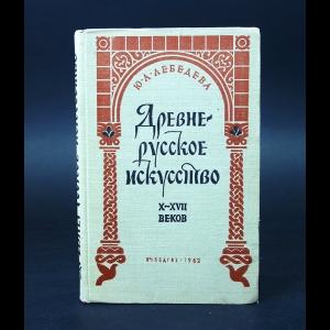 Лебедева Ю.А. - Древнерусское искусство X-XVII веков