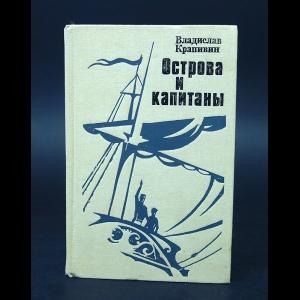 Крапивин Владислав - Острова и капитаны. Книга 1-2