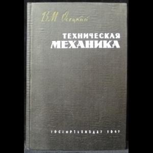 Осецкий В.М. - Техническая механика