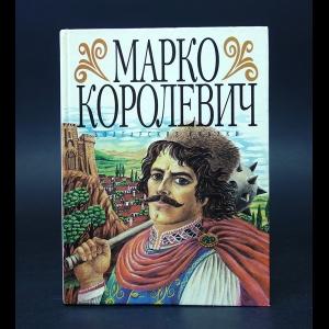 Авторский коллектив - Марко-Королевич. Болгарские сказки