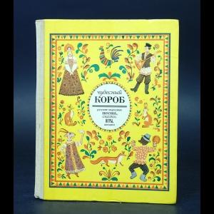 Авторский коллектив - Чудесный короб: Русские народные песни, сказки, игры, загадки