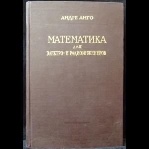 Анго Андре - Математика для электро - и радиоинженеров
