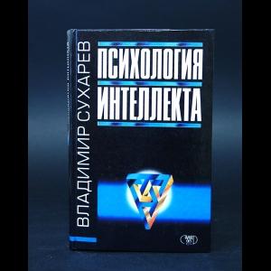 Сухарев В.А. - Психология интеллекта