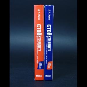 Жуков Д.А. - Стой, кто ведет? Биология поведения человека и других зверей (комплект из 2 книг)