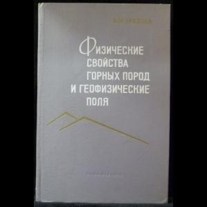 Уразаев Б.М. - Физические свойства горных пород и геофизические поля