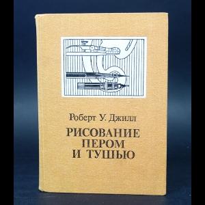 Джилл Роберт - Рисование пером и тушью