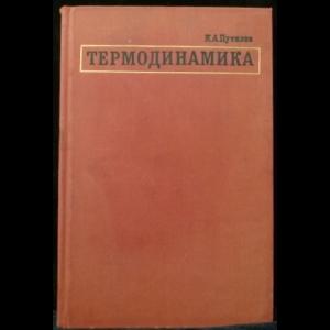 Путилов К.А. - Термодинамика
