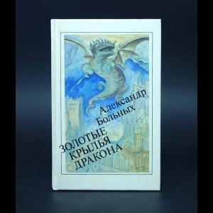 Больных Александр - Золотые крылья дракона