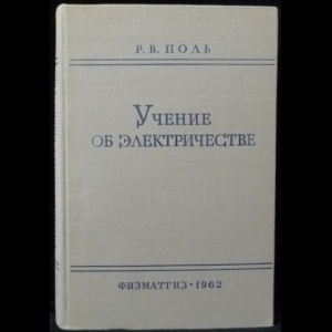 Поль Р. В. - Учение об электричестве