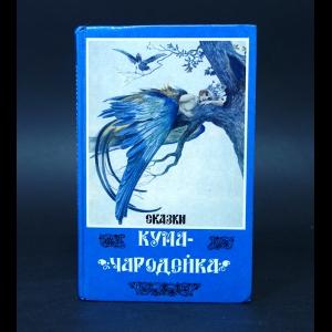 Авторский коллектив - Кума - чародейка. Сказки, предания, легенды
