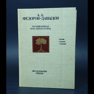 Федоров-Давыдов А.А. - Русский пейзаж XVIII-начала XX века