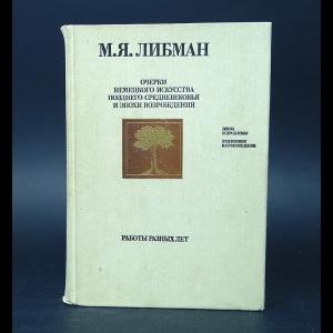 Либман М.Я. - Очерки немецкого искусства позднего средневековья и эпохи Возрождения