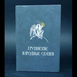 Авторский коллектив - Грузинские народные сказки