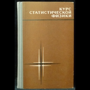 Ноздрев В.Ф., Сенкевич А.А. - Курс статистической физики