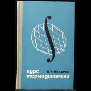Ноздрев В.Ф. - Курс термодинамики