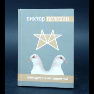 Пелевин Виктор - Затворник и Шестипалый