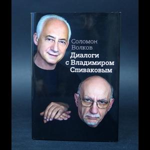 Волков Соломон  - Диалоги с Владимиром Спиваковым