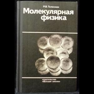Телеснин Р.В. - Молекулярная физика