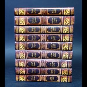 Корнуэлл Бернард  - Приключения стрелка Шарпа (комплект из 9 книг)