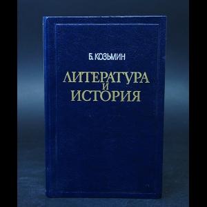 Козьмин Б. - Литература и история