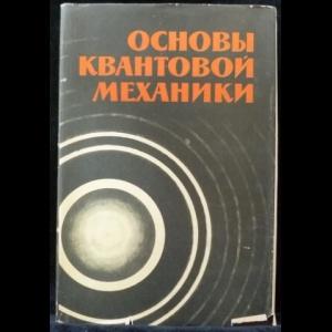 Блохинцев Д.И. - Основы квантовой механики