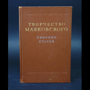 Авторский коллектив - Творчество Маяковского. Сборник статей