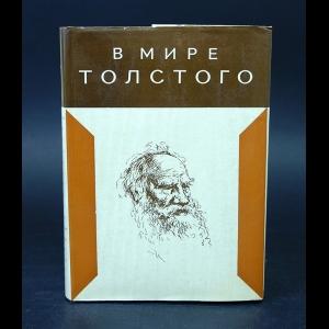 Авторский коллектив - В мире Толстого. Сборник статей