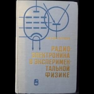 Бонч-Бруевич А.М. - Радиоэлектроника в экспериментальной физике