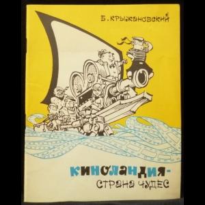 Крыжановский Б. - Киноландия - страна чудес