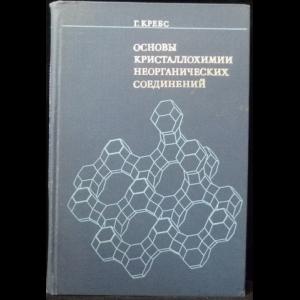 Кребс Г. - Основы кристаллохимии неорганических соединений