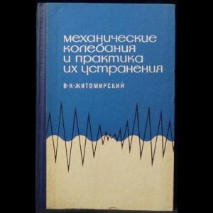 Житомирский В.К. - Механические колебания и практика их устранения