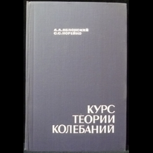 Яблонский А.А., Норейко С.С. - Курс теории колебаний
