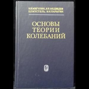 Мигулин В.В., Медведев В.И., Мустель Е.Р., Парыгин В.Н. - Основы теории колебаний