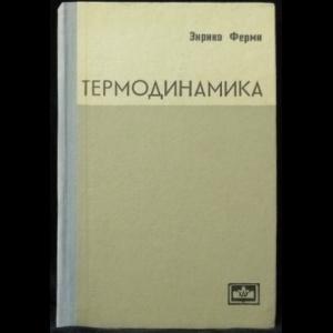 Ферми Энрико - Термодинамика