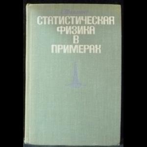 Шиллинг Г. - Статистическая физика в примерах