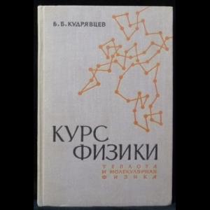 Кудрявцев Б.Б. - Курс физики. Теплота и молекулярная физика