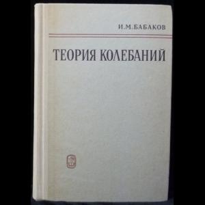 Бабаков И.М. - Теория колебаний