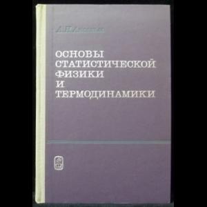 Ансельм А.И. - Основы статистической физики и термодинамики