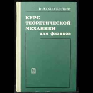Ольховский И.И. - Курс теоретической механики для физиков