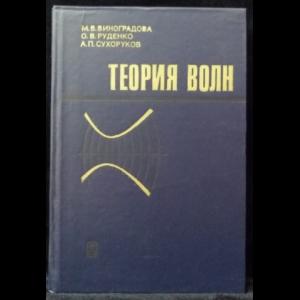 Виноградова М.Б. Руденко О.В. Сухоруков А.П. - Теория волн